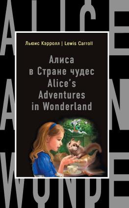 Алиса в Стране чудес / Alice's Adventures in Wonderland photo №1