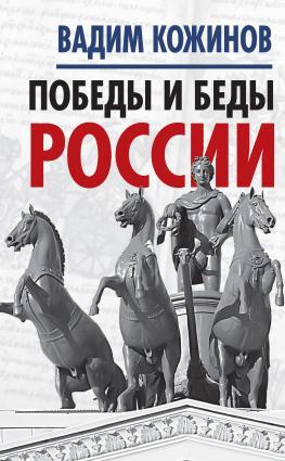 Победы и беды России Foto №1