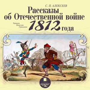 Rasskazy ob Otechestvennoj vojne 1812 goda photo №1