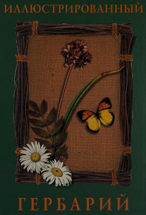 Иллюстрированный гербарий photo №1