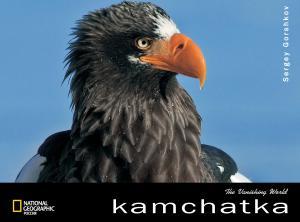 The Vanishing World. Kamchatka photo №1