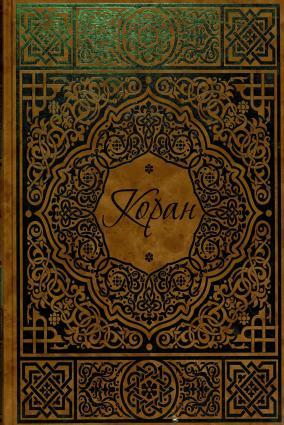Коран Foto №1