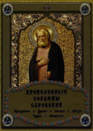 Преподобный Серафим Саровский photo №1