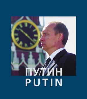 Путин / Putin Foto №1