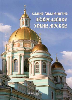 Самые знаменитые православные храмы Москвы photo №1