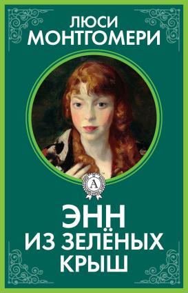 Энн из Зелёных Крыш Foto №1