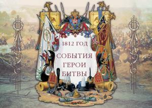 1812 год. События. Герои. Битвы photo №1