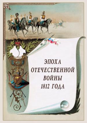 Эпоха Отечественной войны 1812 года Foto №1