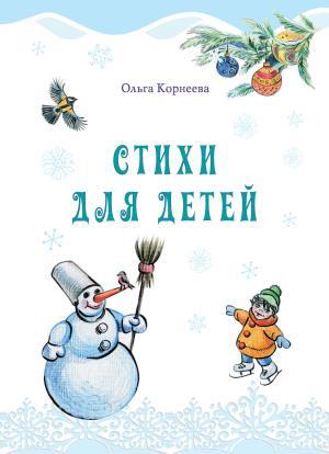 Стихи для детей Foto №1