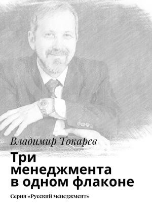 Три менеджмента водном флаконе. Серия «Русский менеджмент» photo №1