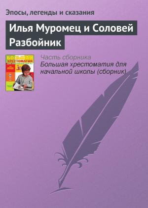 Илья Муромец и Соловей Разбойник photo №1