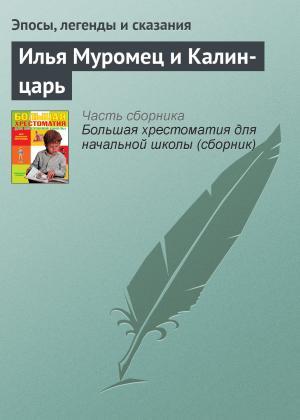 Илья Муромец и Калин-царь photo №1