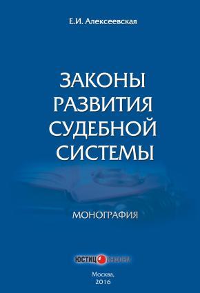 Законы развития судебной системы Foto №1