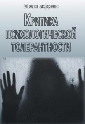 Критика психологической толерантности photo №1