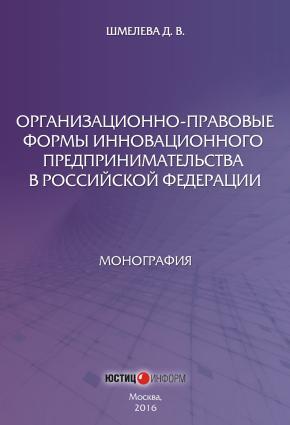 Организационно-правовые формы инновационного предпринимательства в Российской Федерации photo №1