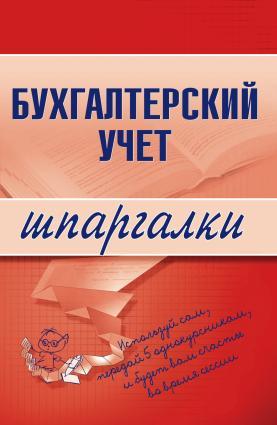 Бухгалтерский учет photo №1