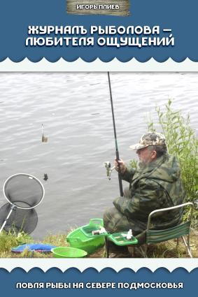 Журналъ рыболова – любителя ощущений. Ловля рыбы на севере Подмосковья Foto №1