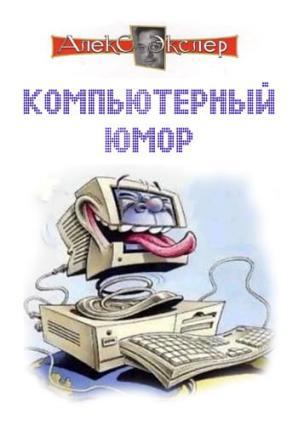 Компьютерный юмор photo №1