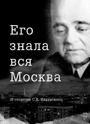 Его знала вся Москва. К столетию С. Д. Индурского photo №1