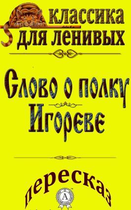 Пересказ поэмы «Слово о полку Игореве» photo №1