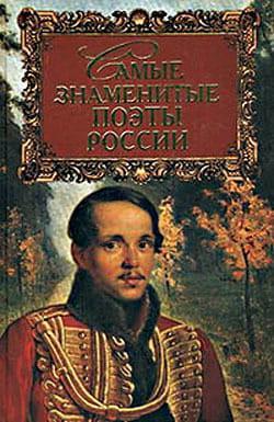 Самые знаменитые поэты России Foto №1