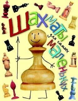 Шахматы для самых маленьких photo №1