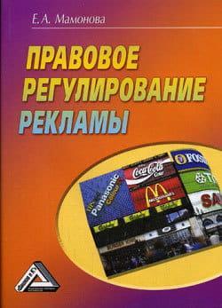 Правовое регулирование рекламы photo №1