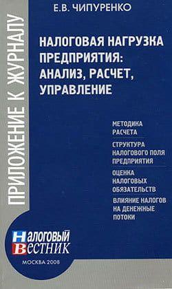 Налоговая нагрузка предприятия: анализ, расчет, управление Foto №1