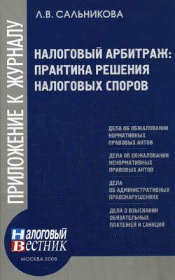 Налоговый арбитраж: практика решений налоговых споров Foto №1