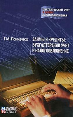 Займы и кредиты: бухгалтерский учет и налогообложение Foto №1