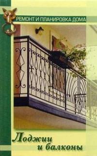 Лоджии и балконы photo №1