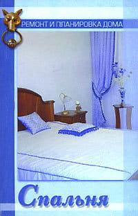 Спальня Foto №1