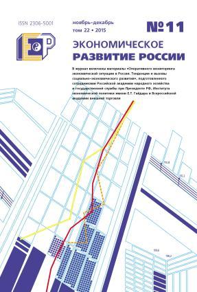 Экономическое развитие России № 11 2015 Foto №1