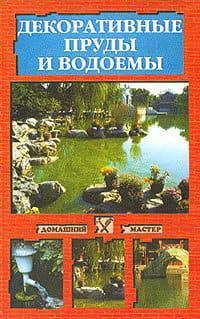 Декоративные пруды и водоемы photo №1