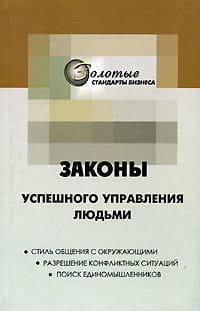 22 закона управления людьми Foto №1