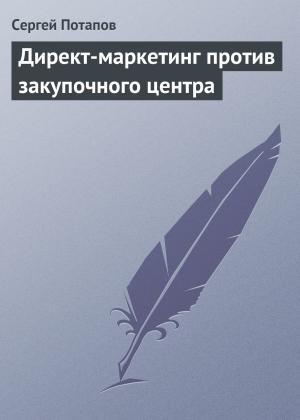 Директ-маркетинг против закупочного центра photo №1