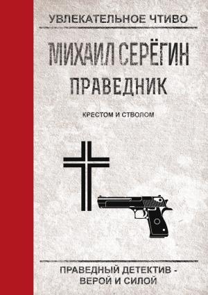 Крестом и стволом photo №1