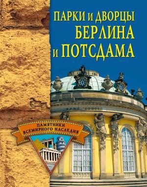 Парки и дворцы Берлина и Потсдама Foto №1