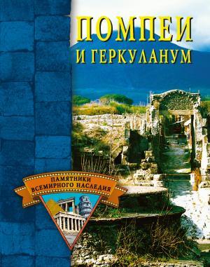 Помпеи и Геркуланум Foto №1