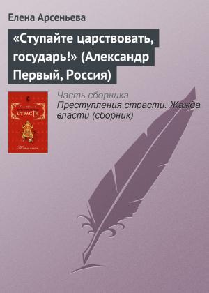 «Ступайте царствовать, государь!» (Александр Первый, Россия) Foto №1