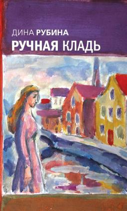 Ручная кладь (сборник) Foto №1