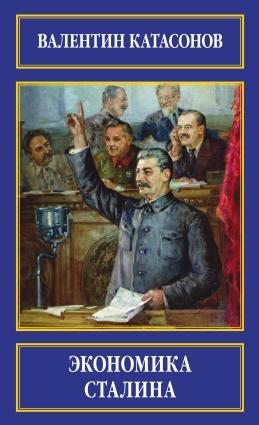 Экономика Сталина photo №1