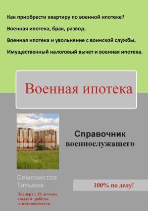 Военная ипотека (справочник для военнослужащего) Foto №1