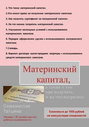 Материнский капитал, а также о том, как получить и на что потратить Foto №1