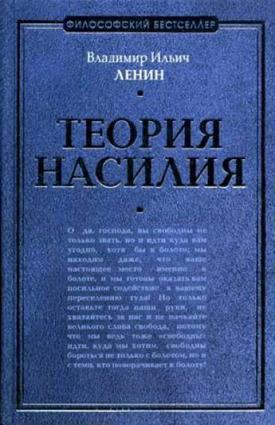 Теория насилия (сборник) Foto №1