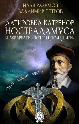 Датировка катренов Нострадамуса и акварелей «Потерянной книги» Foto №1