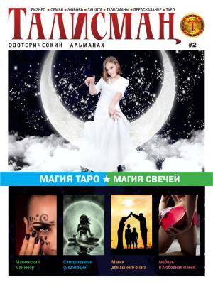 Талисман. Эзотерический журнал. №02 photo №1