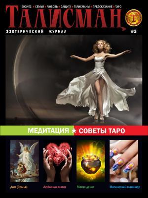 Талисман. Эзотерический журнал. №03 photo №1