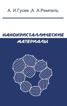 Нанокристаллические материалы