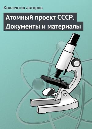 Атомный проект СССР. Документы и материалы